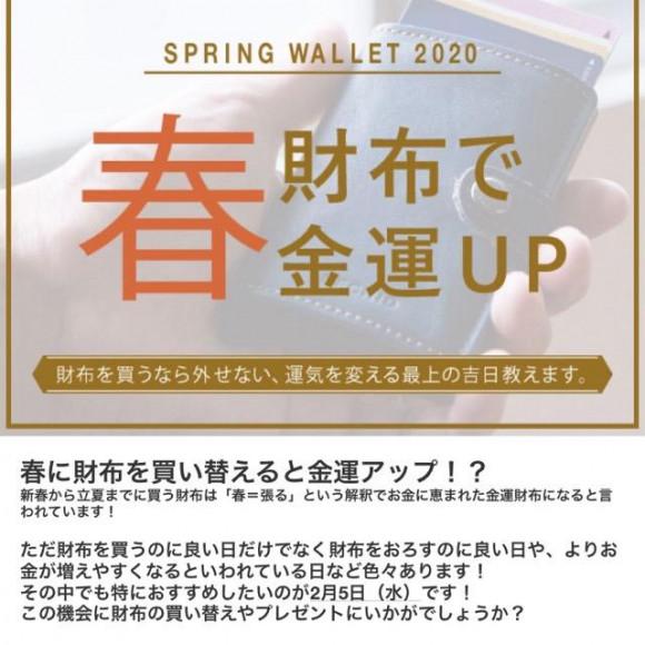 本日2月5日は財布購入日!(≧∀≦)