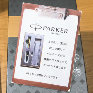 PARKER giftBOX プレゼント(о´∀`о)