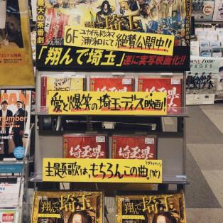 翔んで埼玉★関連商品販売中★