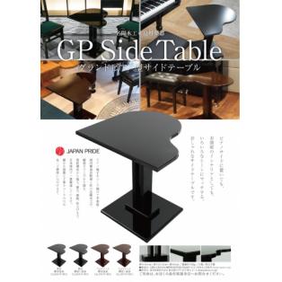 オシャレすぎるグランドピアノ型サイドテーブル発売!