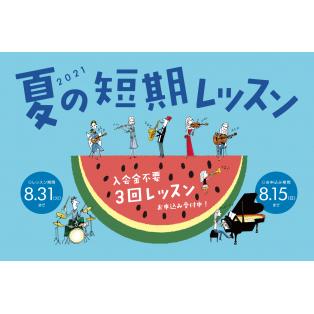 ♬夏の短期レッスン、受付開始致しました♬