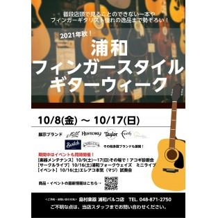 【アコギフェア】浦和フィンガースタイルギターウィーク開催♬