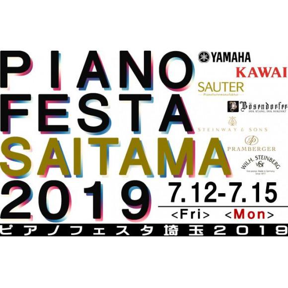 【アコースティックピアノ】2019/7/12(金)~7/15(月・祝)『ピアノフェスタ埼玉2019』開催決定!