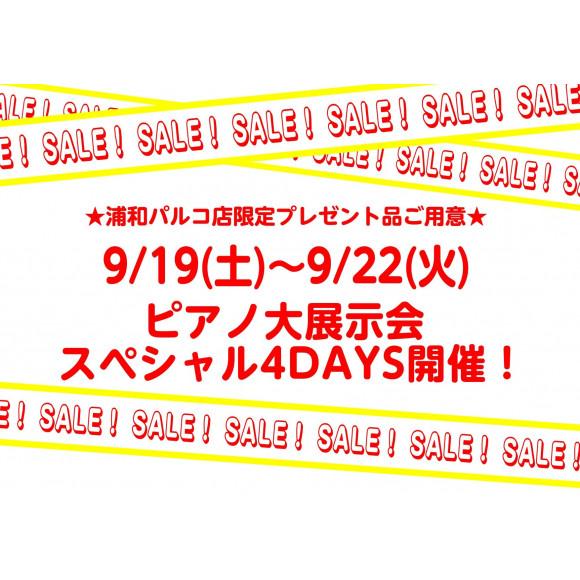 9/19(土)~22(火・祝)ピアノ大展示会!スペシャル4DAYS開催!