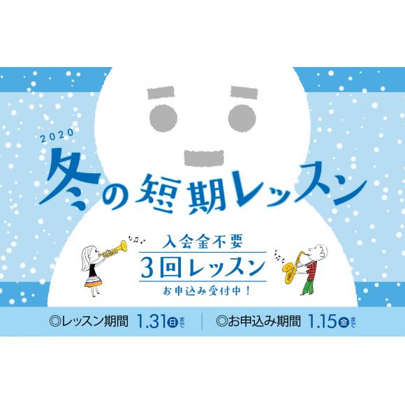 ♪冬の短期レッスン♪2020