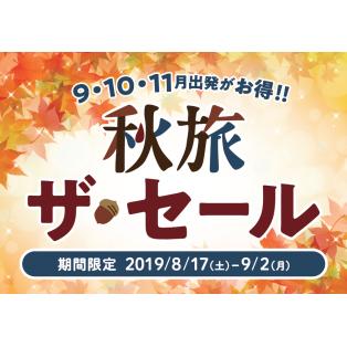 【期間限定】秋旅フェア開催中!