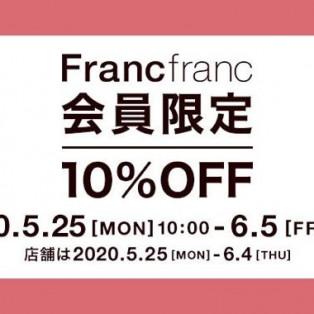 Francfranc会員様限定キャンペーン!