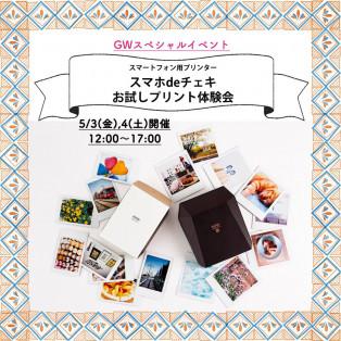 GW特別企画!「スマホdeチェキ」プリント体験会開催決定!