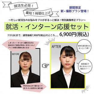 新登場!就活生徹底サポート!期間限定撮影プラン 6900円