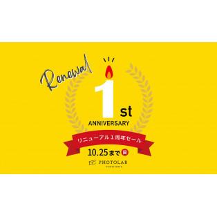 リニューアル1周年記念セール