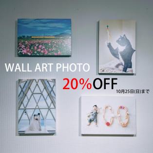 「WALL ART PHOTO」が今ならお得に!
