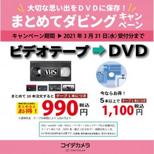 家に眠っているビデオテープありませんか?