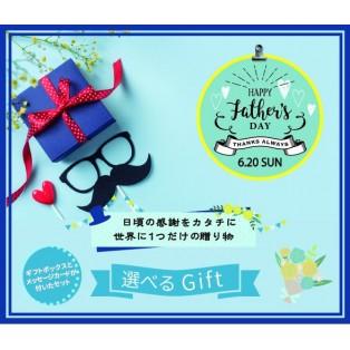 父の日に贈り物はいかがですか