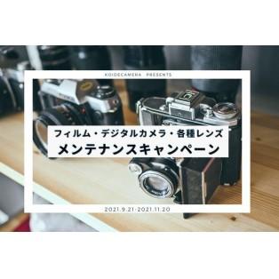 フィルム・デジタルカメラ・レンズ メンテナンスキャンペーン