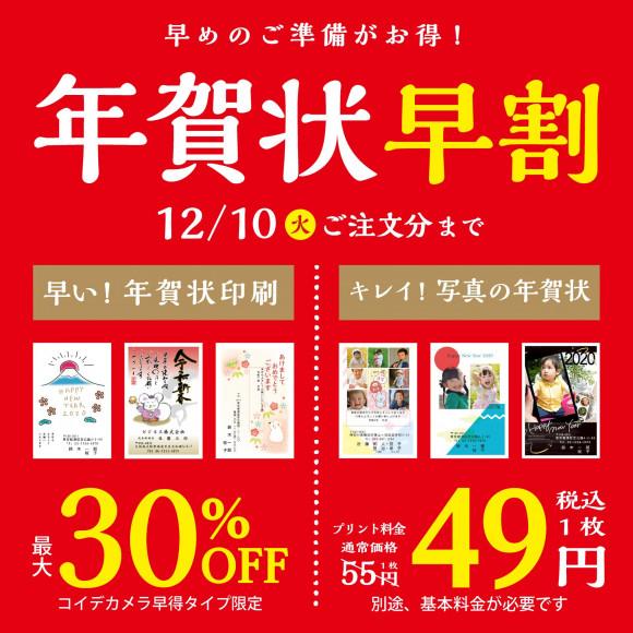 【年賀状受付START】来年は子年!「早割」12/10(火)まで実施中!