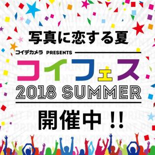 【9/10まで】写真に恋する夏『コイフェス』開催中!!