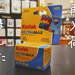 Kodak ULTRA MAX 400 再入荷!
