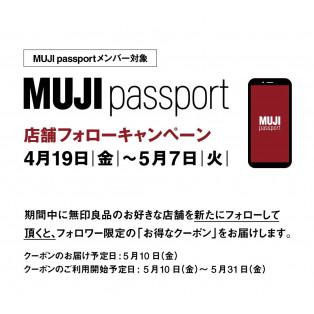 【まもなく終了】MUJI passport店舗フォローキャンペーン