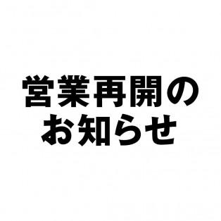 【無印良品】営業再開のお知らせ