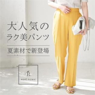 ロペピクニックの大人気、ラク美パンツが夏素材で登場!