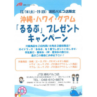 12/14(土)~15(日)開催 沖縄・ハワイ・グアム「るるぶ」プレゼントキャンペーン!