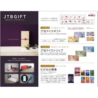 ◆◆◆JTBナイスギフトシリーズ◆◆◆