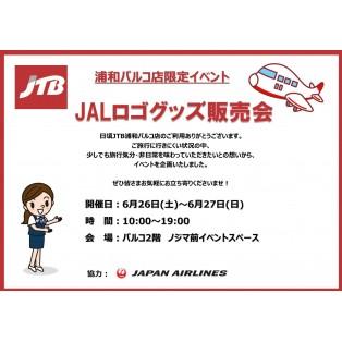 ■□■JTB浦和パルコ店限定!!  JALロゴグッズ販売会■□■
