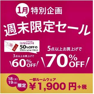 1月週末限定特別企画☆おまとめ買いSALE☆