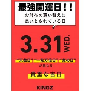 3月31日は貴重な吉日!!!