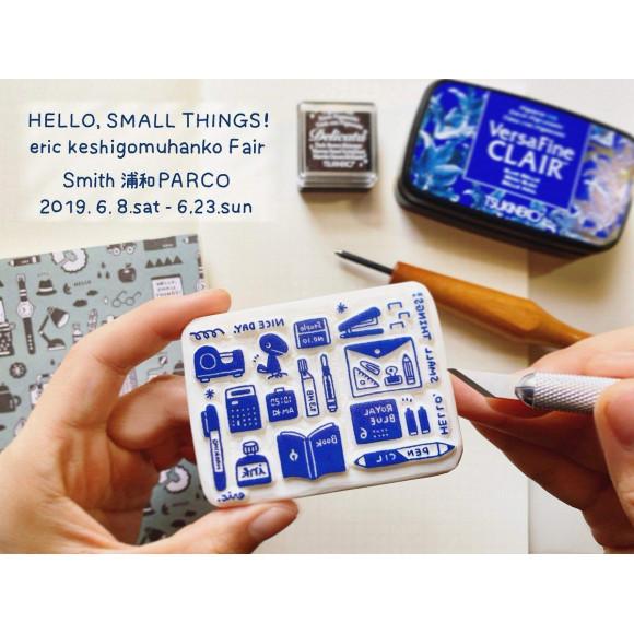 「eric消しゴムはんこ Hello, Small Things !」フェア開催のお知らせ