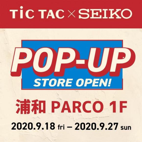 SEIKOの名機が一同集結!【浦和パルコTiCTAC×SEIKO POP-UP】開催!