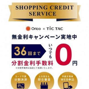 [ Orico ショッピングクレジットサービス ]無金利キャンペーン!