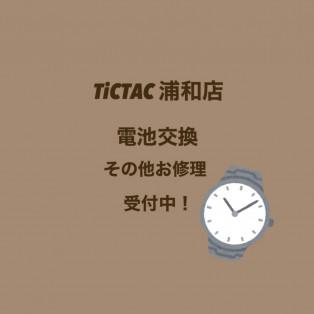 【腕時計修理、電池交換受付中】浦和店