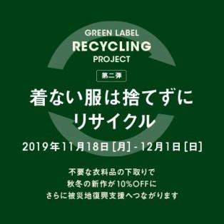 【第二弾!GREEN LABEL RECYCLING PROJECT】着ない服は捨てずにリサイクル