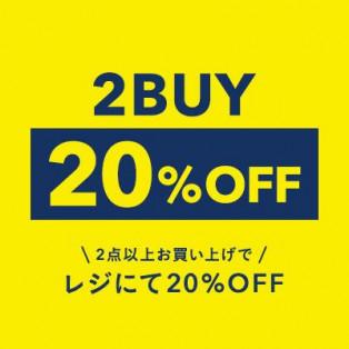 【2BUY 20%OFFキャンペーン開催】