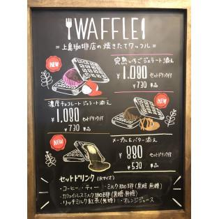 !新商品!  上島珈琲店のワッフル3種!