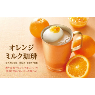 オレンジミルク珈琲