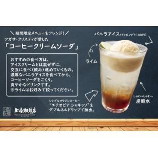 コーヒークリームソーダ