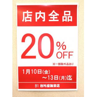☆店内全品20%OFF☆