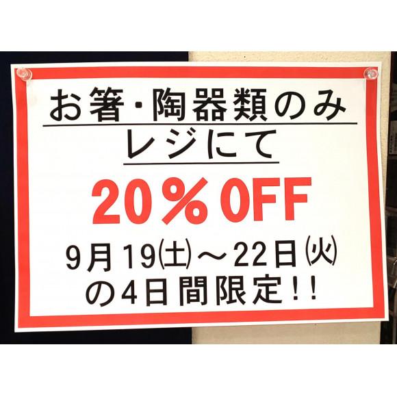 お箸、陶器類20%OFF