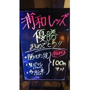 浦和レッズ優勝!