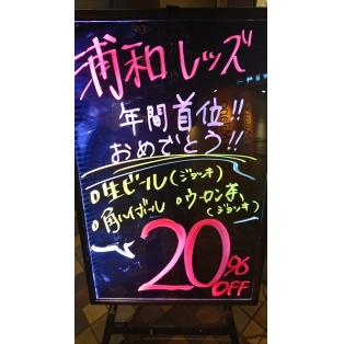浦和レッズ 年間首位おめでとう!