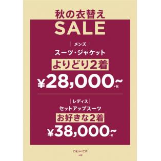 秋の衣替えSALE ☆