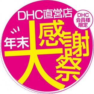 DHC直営店 年末大感謝祭!