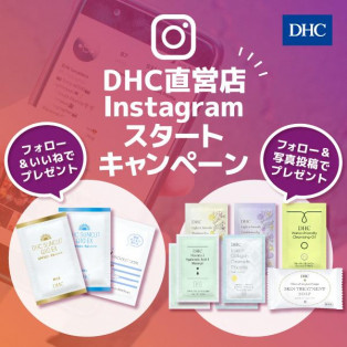 DHC直営店 Instagramスタートキャンペーン開催中!