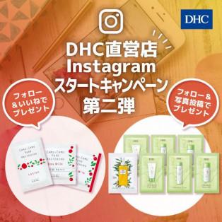 DHC直営店 Instagramスタートキャンペーン 第二弾開催中!