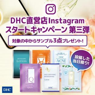 DHC直営店 Instagramスタートキャンペーン 第三弾開催中!