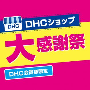 DHC直営店 大感謝祭開催!