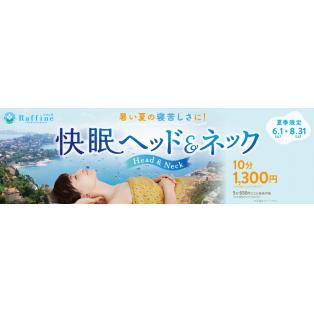 夏季限定キャンペーン!!