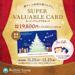 クリスマス限定☆